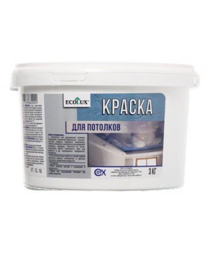 Краска ECOLUX для потолков 3 кг