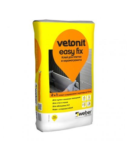 Клей для плитки Weber.vetonit easy fix 25 кг