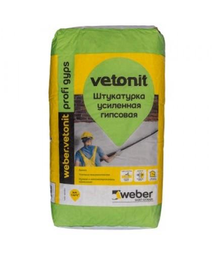 Штукатурка гипсовая Weber.vetonit profi gips 30 кг